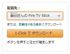 Fire TV Stickへの配信