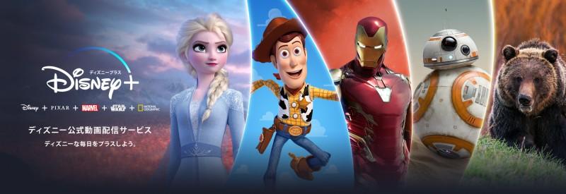 Disney+(ディズニープラス) ディズニー公式動画配信サービス:Disney/PIXAR/MARVEL/スター・ウォーズなどが見放題!