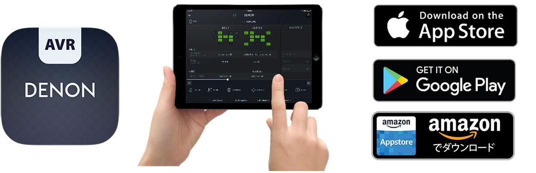 iPhoneやAndroidスマートフォン、タブレットにインストールできるリモコンアプリ「Denon 2016 AVR Remote」
