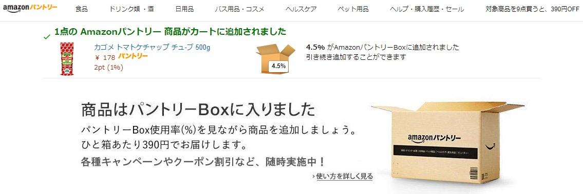 パントリーBox使用率(%)を見ながら商品を追加しましょう。ひと箱あたり390円でお届けします。各種キャンペーンやクーポン割引きなど、随時実施中!