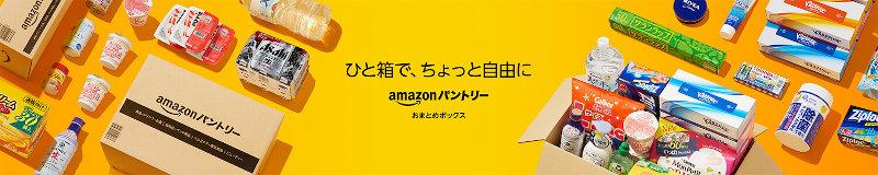 ひと箱で、ちょっと自由に Amazonパントリー おまとめボックス