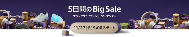 5日間のBig Sale ブラックフライデー&サイバーマンデー 11/27(金)9:00スタート