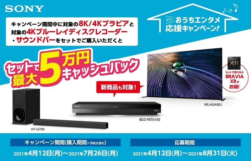 ソニーおうちエンタメ応援キャンペーン セットで最大5万円キャッシュバック