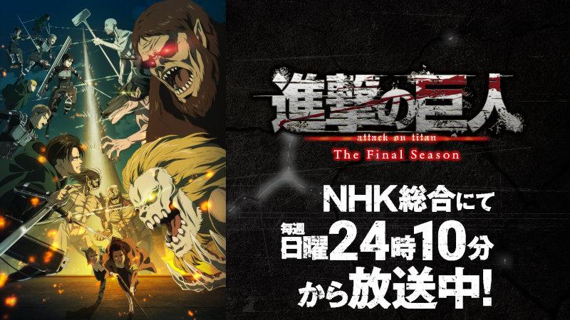進撃の巨人 the Final Season NHK総合にて毎週日曜24時10分から放送中!