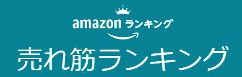 Amazon BD/DVD 売れ筋ランキングはこちら