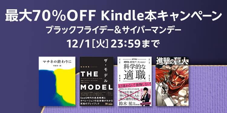 【最大70%OFF】Kindle本キャンペーン ~ブラックフライデー&サイバーマンデー~ 期間:2020年11月20日(金)~2020年12月1日(火)
