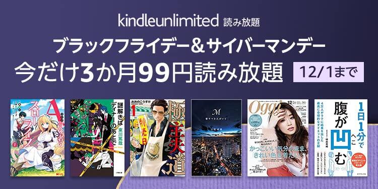 ブラックフライデー&サイバーマンデー今だけ3ヶ月99円読み放題12/1まで