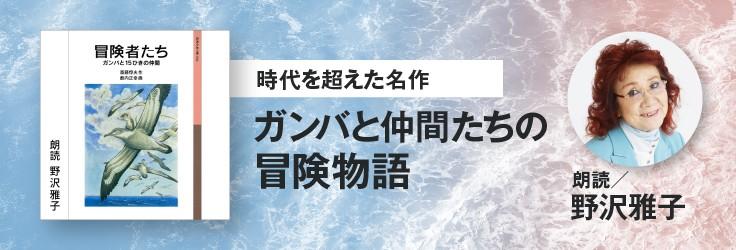 時代を超えた名作 ガンバと仲間たちの冒険物語「冒険者たち ガンバと15ひきの仲間」 朗読:野沢雅子