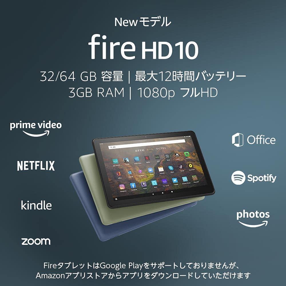 fire HD 10 Newモデル