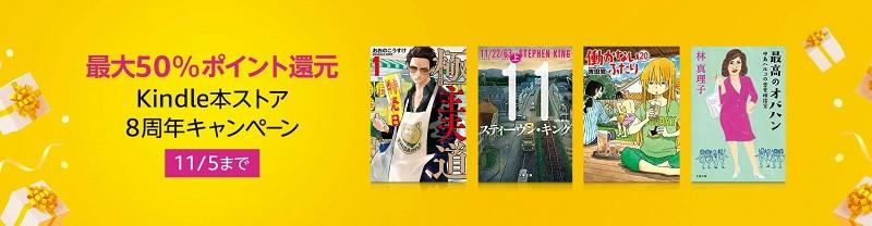 【10/29まで】最大50%ポイント還元!Kindle本 8周年キャンペーン!