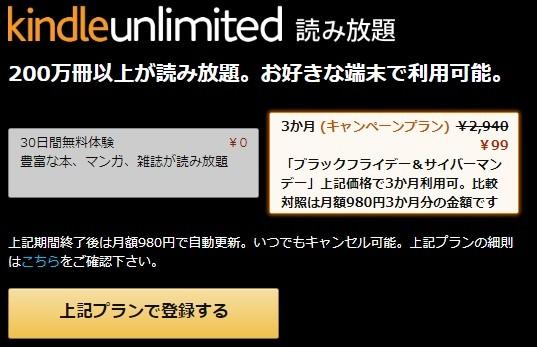 Kindle unlimited読み放題 30日間無料体験/3ヶ月99円