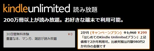 Kindle unlimited 読み放題 30日間無料体験または2ヶ月299円