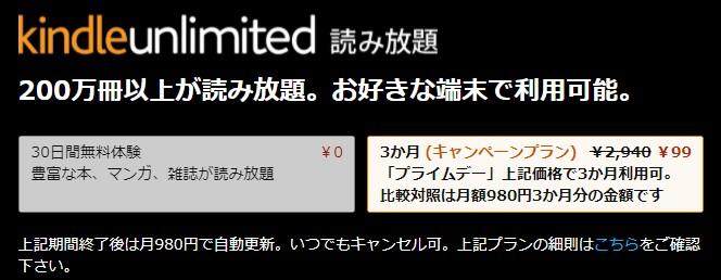【6/22まで】Kindle Unlimitedがなんと3ヶ月99円!
