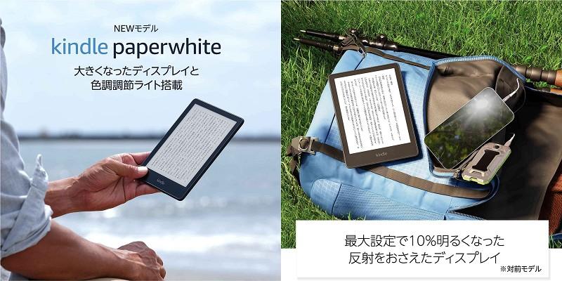 【10/27新発売】New Kindle Paper White