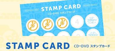 12/31まで【CD・DVD】スタンプカードはこちら