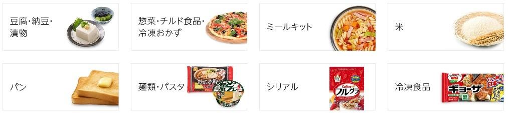 豆腐・納豆・漬物、惣菜・チルド食品・冷凍おかず、ミールキット、米、パン、麺類・パスタ、シリアル、冷凍食品