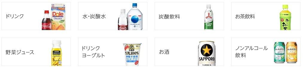 ドリンク、水・炭酸水、炭酸飲料、お茶飲料、野菜ジュース、ドリンクヨーグルト、お酒、ノンアルコール飲料