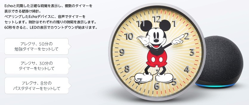 Echoと同期した正確な時間を表示し、複数のタイマーを表示できる壁掛け時計。ペアリングしたEchoデバイスに、音声でタイマーをセットします。時計はそれぞれの残り時間を表示します。60秒をきると、LEDの表示でカウントダウンが始まります。