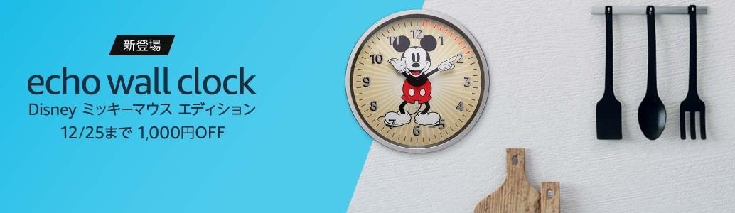 新登場 echo wall clock Disney ミッキーマウス エディション 12/25まで1,000円OFF
