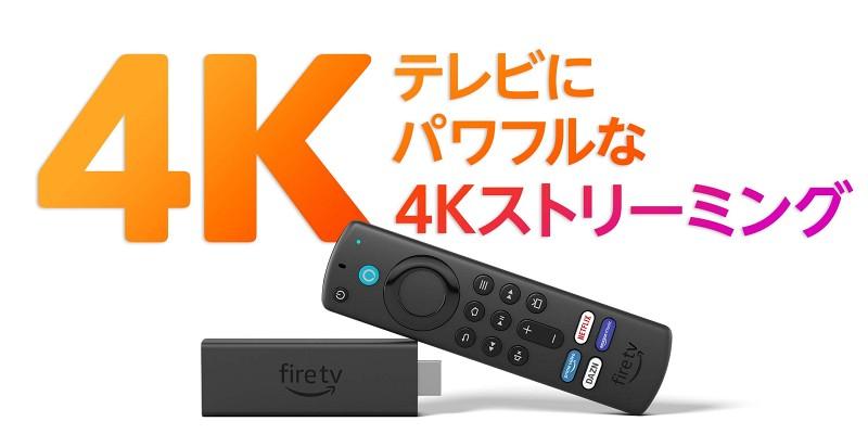 Fire TV Stick 4K MAX登場!