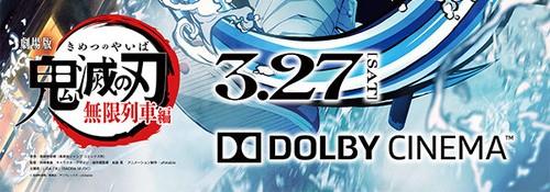 「鬼滅の刃」無限列車編 DOLBY CINEMA上映