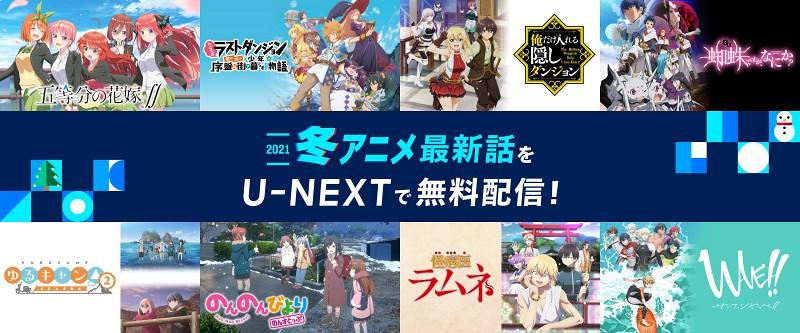 2021冬アニメ最新話をU-NEXTで無料配信!