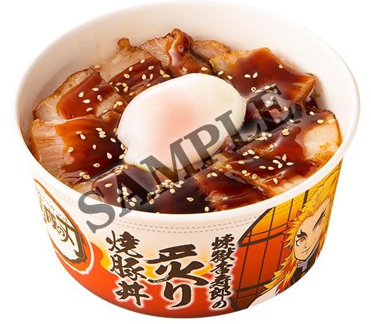 鬼滅の刃 煉󠄁獄杏寿郎の炙り焼豚丼