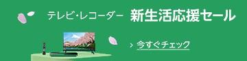 テレビ・レコーダー 新生活応援セール
