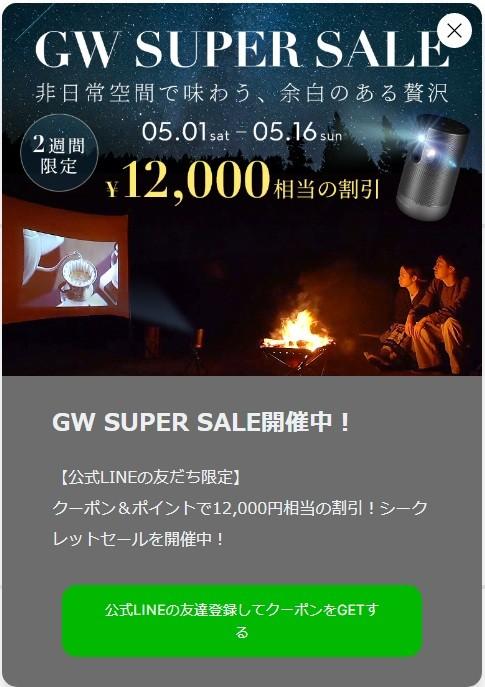 GW SUPER SALE ポップアップ