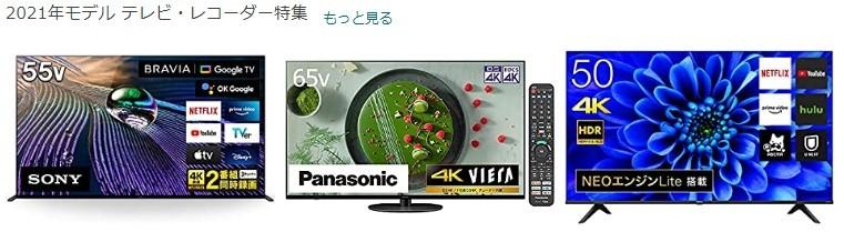 Amazon 2021年発売のテレビ・ブルーレイレコーダー