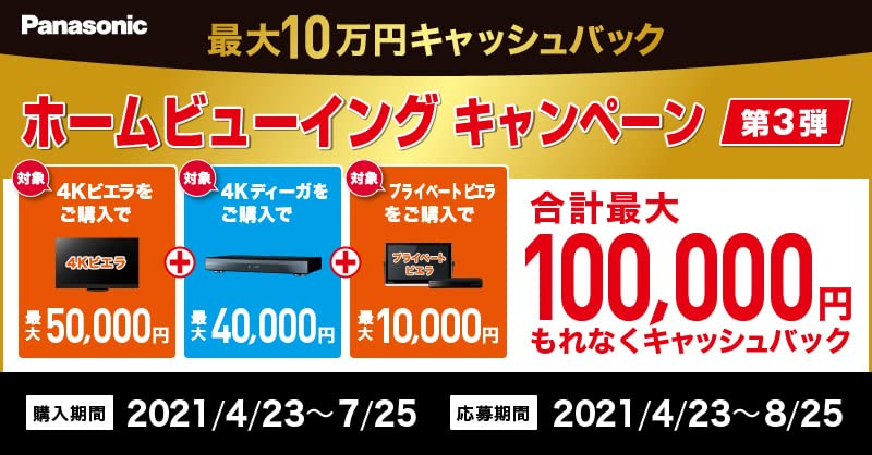 【パナソニック主催】最大10万円キャッシュバック ホームビューイングキャンペーン 第3弾