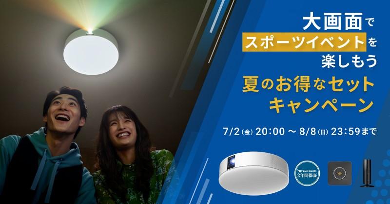 【2021/8/8まで】夏のお得なセットキャンペーン