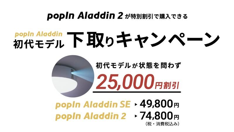 【25,000円OFF】下取りキャンペーン