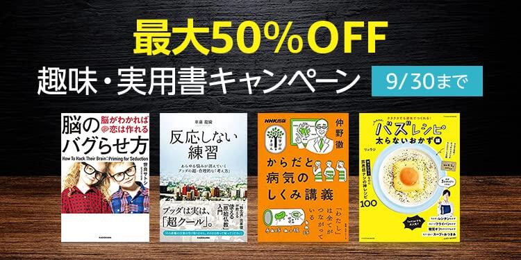 9/30までKindle本趣味・実用書 最大50%OFF キャンペーン