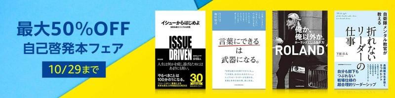 【10/29まで】最大50%OFF!自己啓発本フェア!
