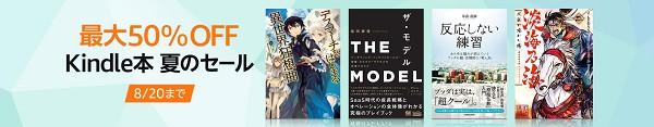 【8/20まで】最大50%OFF!Kindle本 夏のセール