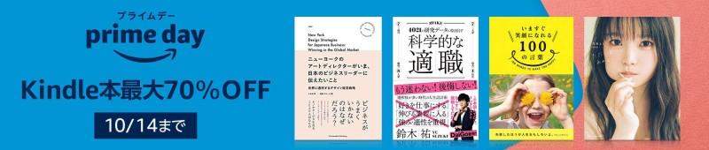 【10/14まで】最大70%OFF!Kindle本セール