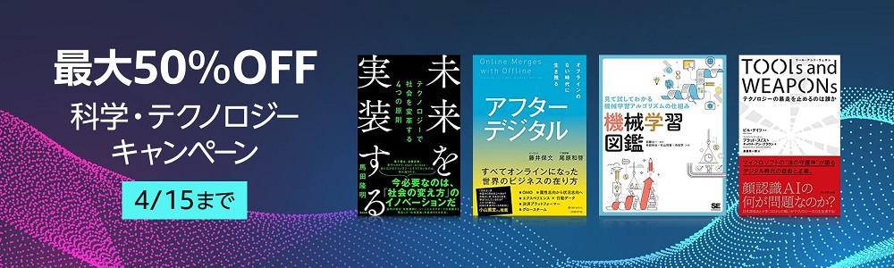 4/15まで【最大50%OFF】科学・テクノロジー キャンペーン
