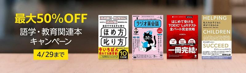 4/15まで【最大50%OFF】語学・教育関連本キャンペーン