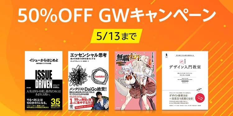 5/13まで【50%OFF】Kindle本GWキャンペーン