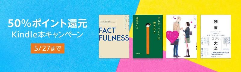 5/27まで【50%ポイント還元】Kindle本キャンペーン