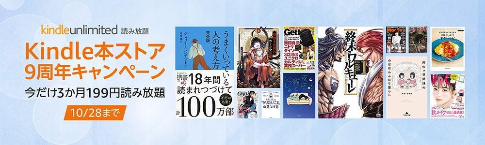3ヶ月199円