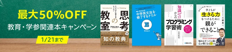 1/21まで最大50%OFF!教育・学参関連本キャンペーン