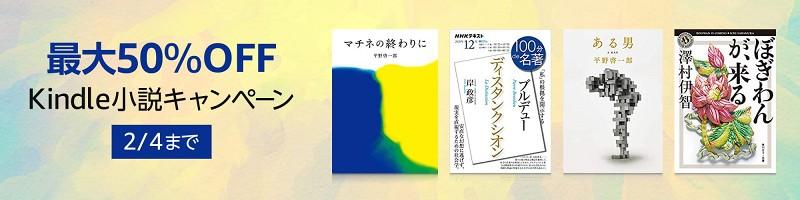 2/4まで最大50%OFF!Kindle小説キャンペーン