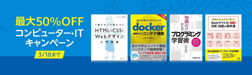 3/18まで最大50%OFF!Kindle本コンピューター・ITキャンペーン