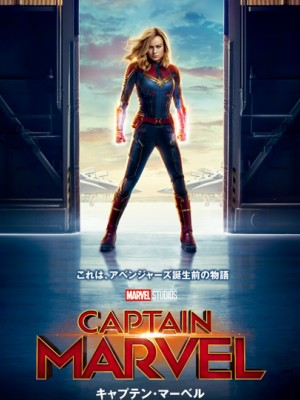 キャプテン・マーベル