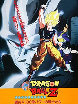 劇場版 ドラゴンボールZ 激突!!100億パワーの戦士たち