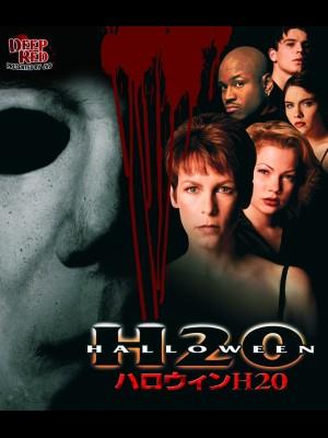 ハロウィンH20