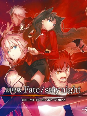 劇場版「Fate/stay night UNLIMITED BLADE WORKS」