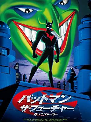 バットマン ザ・フューチャー/甦ったジョーカー